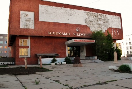 Mongolia Museo Nacional de Historia